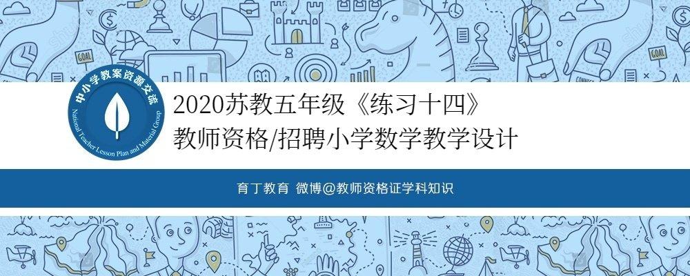 教师资格/招聘小学数学教学设计:2020苏教五年级《练习十四》