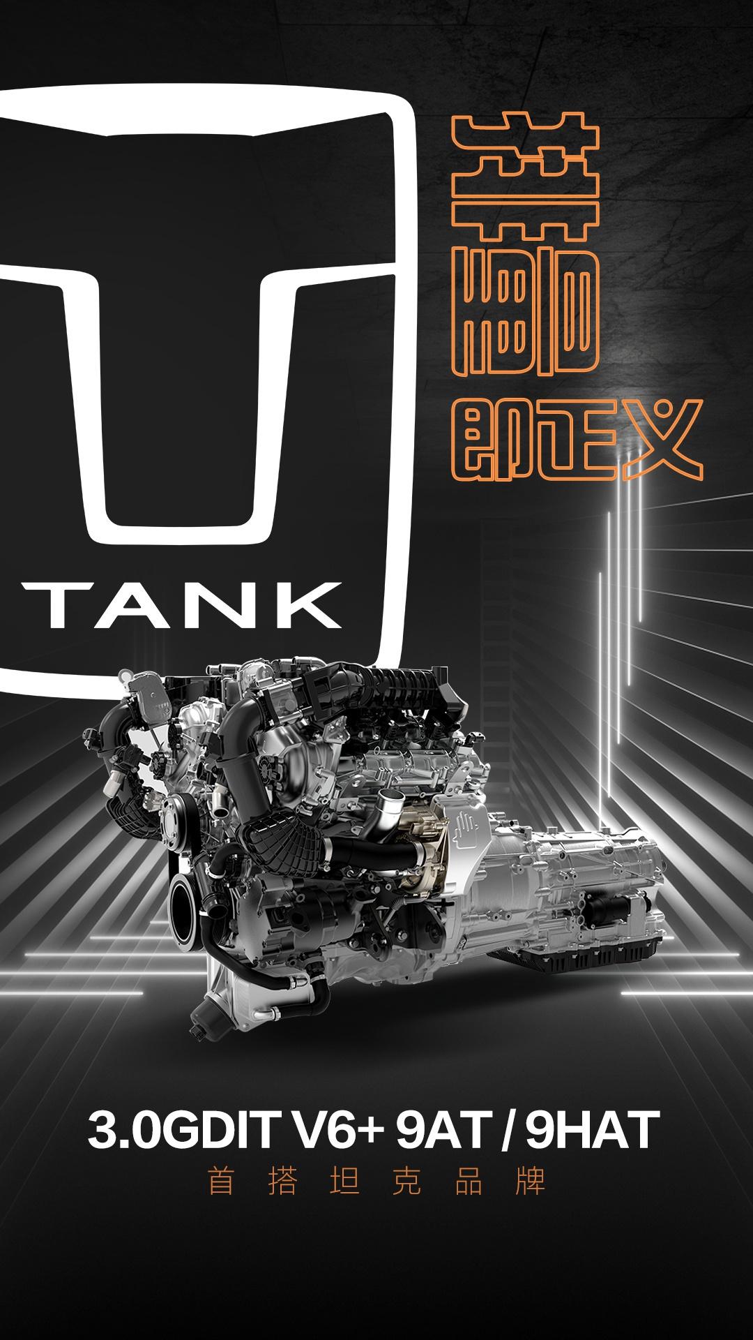 坦克800实力曝光,3.0T V6+9AT,动力参数压大G