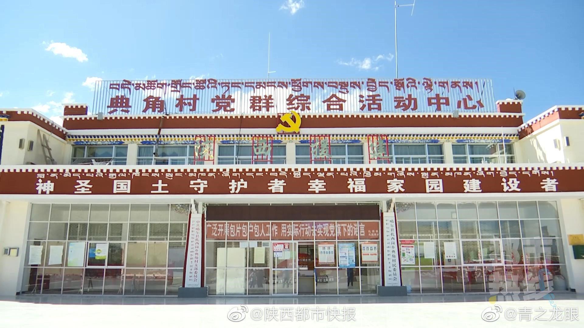 """陕西建起了""""别墅式""""边境小康村"""