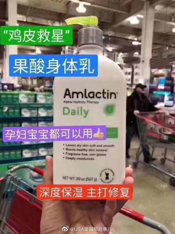 "Amlactin果酸身体乳,可以改善""鸡皮""的润肤乳,一支567g"