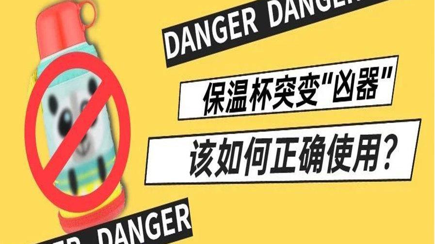 """秋冬季节,保温杯突变""""凶器"""",该如何正确使用?"""