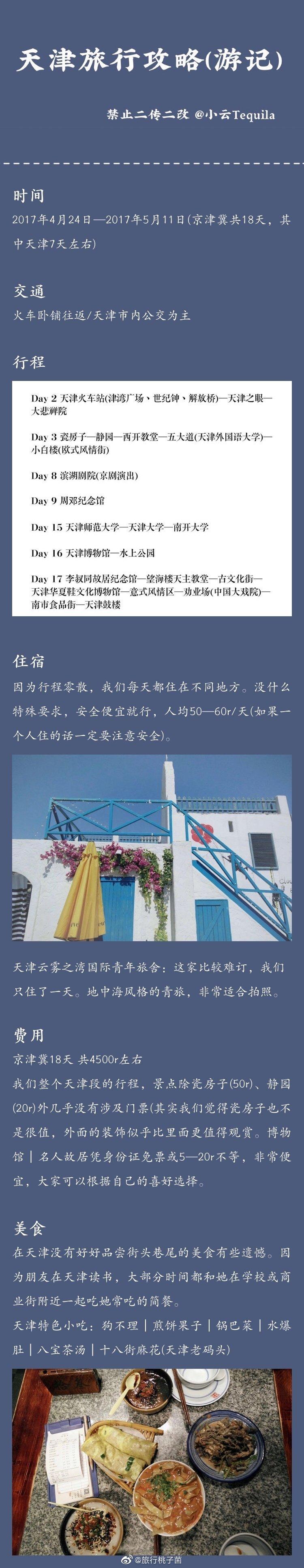天津旅行攻略(津门故里🎡)煎饼果子、锅巴菜、水爆肚、八宝茶汤、
