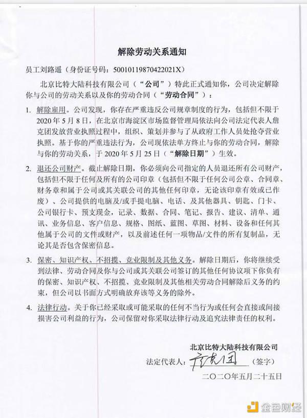 金色前哨|比特大陆控制权争夺白热化 詹克团解除刘璐瑶职务