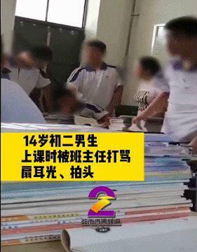 老师掌掴20多下致学生口鼻出血,曾被评为师德优秀教师