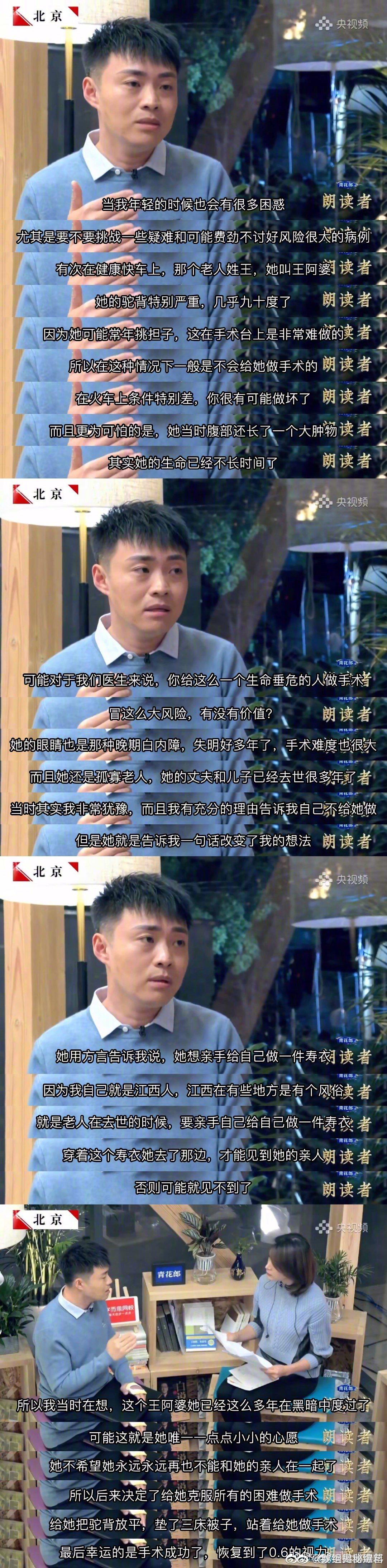 在《中国喜事》这部纪录片里,有讲述到陶勇医生王阿婆手术的故事