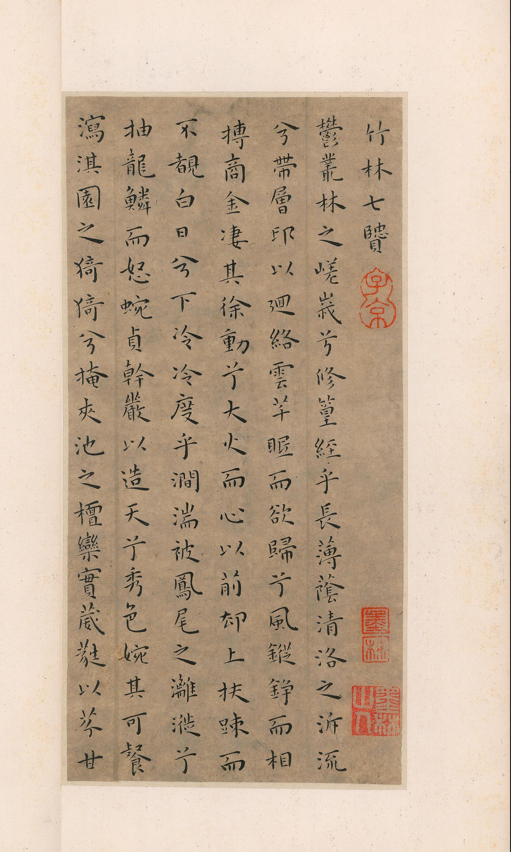 竹林七贤丨王宠