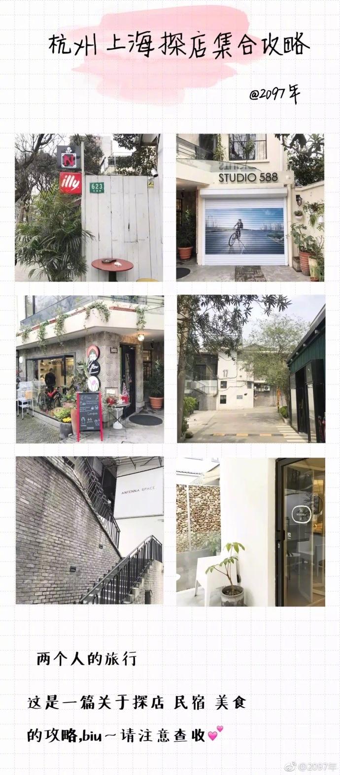 上海 杭州网红咖啡店 民宿 美食集合攻略