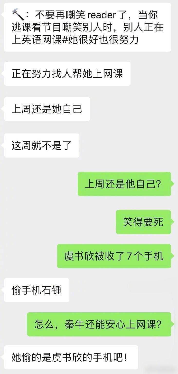 北京电影学院的学生爆料秦牛正威找人替她上网课