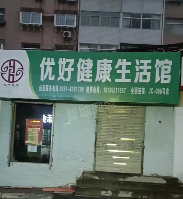 晋城同城网友:凤鸣门口有一家健康馆好神秘,路过好几次了