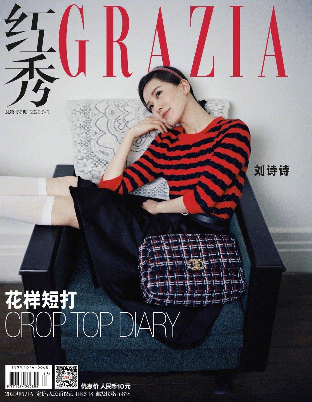 刘诗诗 x《红秀GRAZIA》封面,优雅的复古女神~