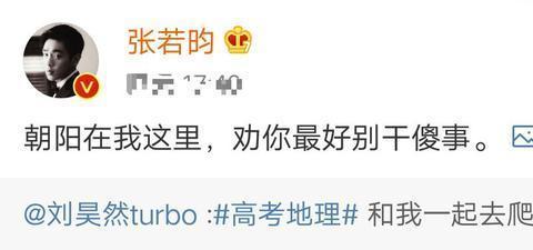 刘昊然发出爬山邀请,张若昀的回复更让人背后发凉