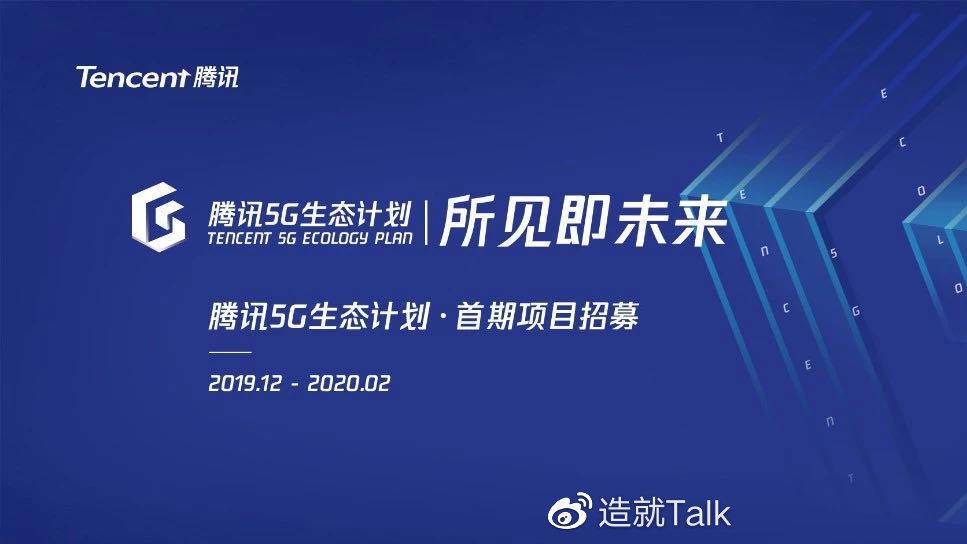 「追光者-5G引领数字化」第三期:5G高清AI内容交互   腾讯5G生态计划