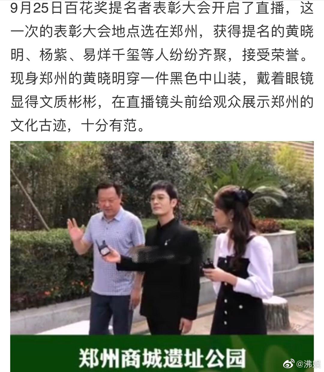 黄晓明百花奖影帝提名,Angelababy却漠不关心…疑夫妻感情再出问题