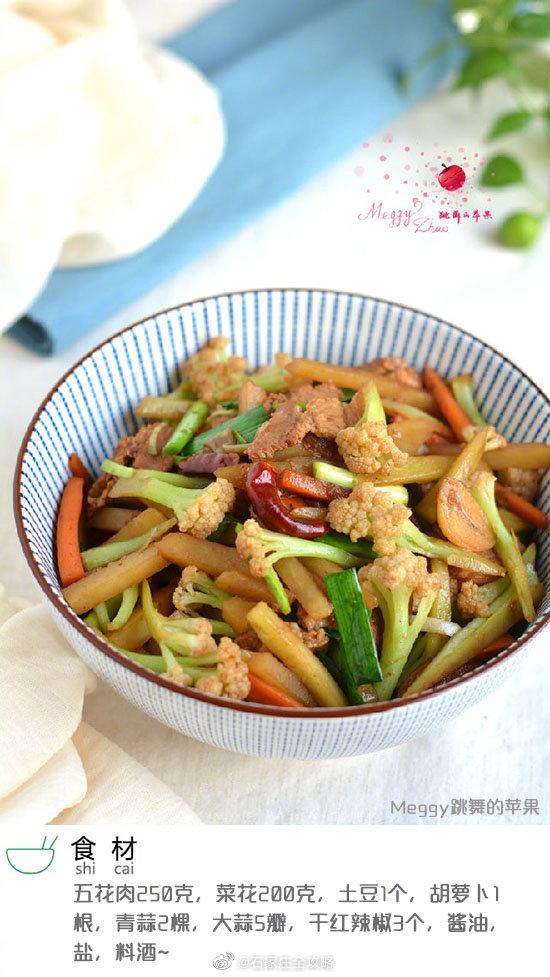 五花肉炒菜花土豆条,一锅三吃,一顿饭这一道菜也就够了!
