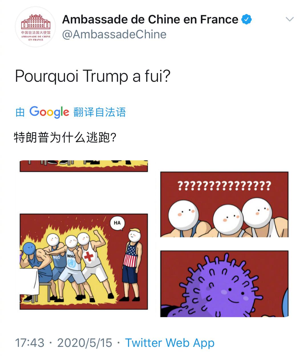 中国驻法国大使馆在推特发布三张漫画,并写道:特朗普为什么逃跑?