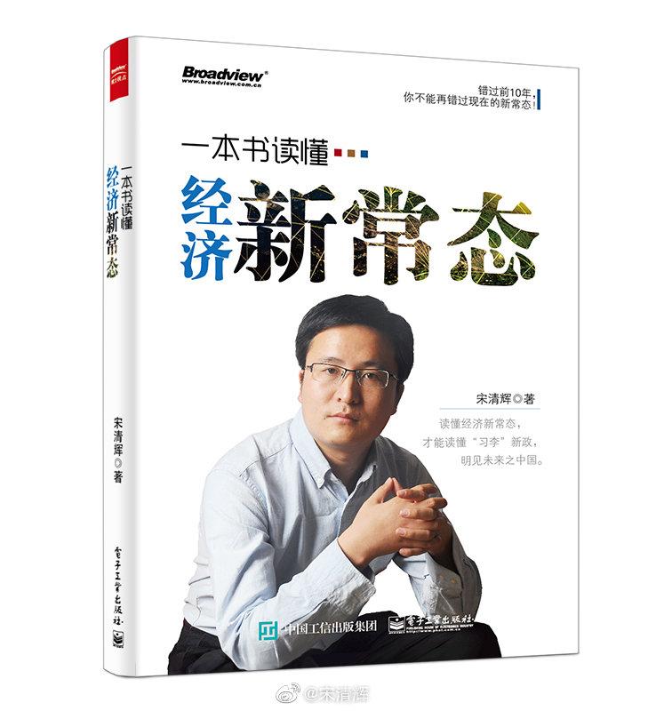 宋清辉,著名经济学家、独立撰稿人