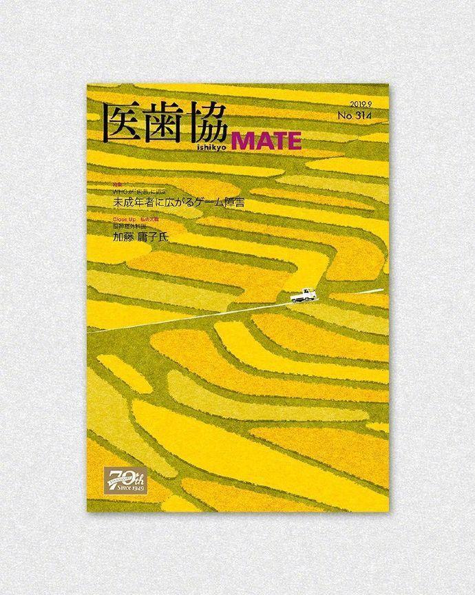 Ishikyo Mate杂志封面插图  Ryo Takemasa