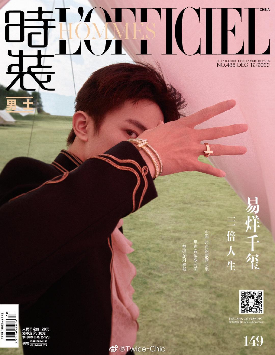 易烊千玺 x 时装男士 & 时装L'OFFICIEL 12月刊封面 | 可以是微风中