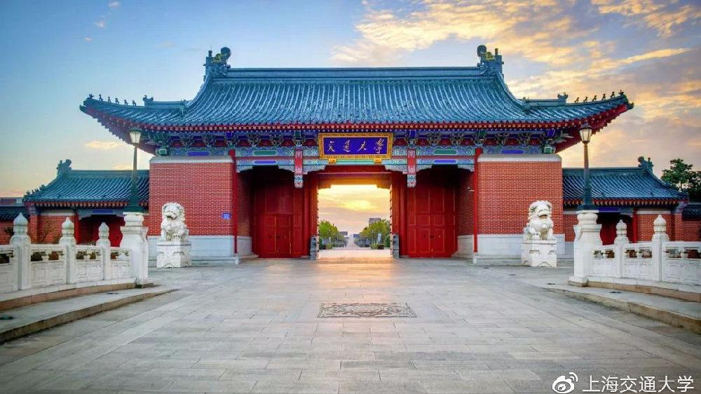 上海交大2020年研究生招生常见问题解答