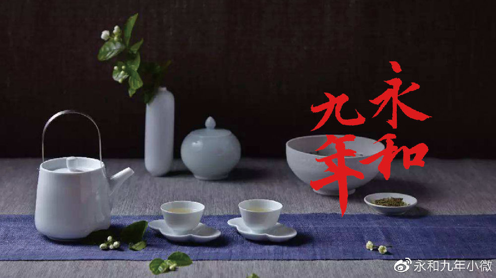 品玩丨茶文化:茶道与茶艺的关系。