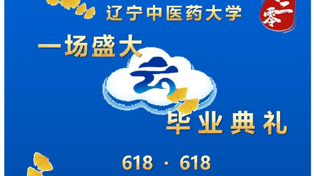 """""""618·618"""" 今晚相约北斗融媒辽宁中医药大学""""云毕业典礼"""""""