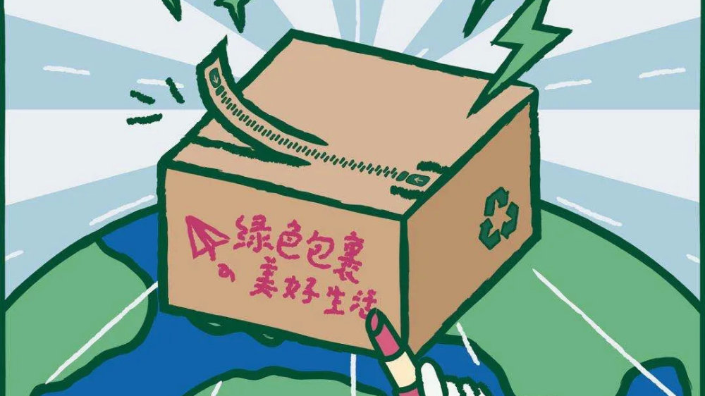"""中华环境保护基金会携企业发起""""绿色包裹涂鸦征集令""""消费者共创活动"""