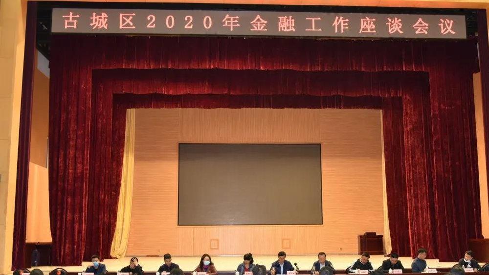 古城区2020年金融工作座谈会圆满结束,现场签约融资88.8亿元!