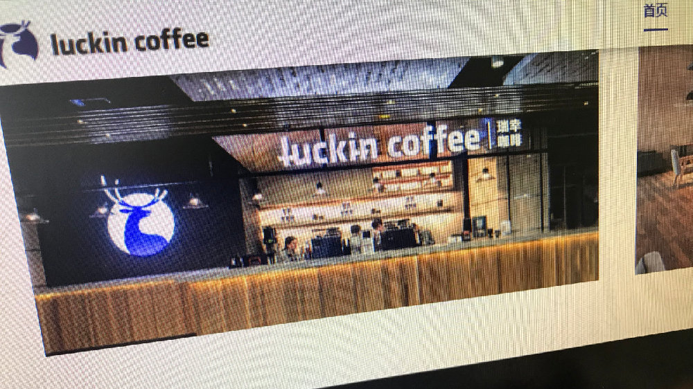 虚假宣传误导消费者,罚款6100万元!瑞幸咖啡不正当竞争案处罚结果公