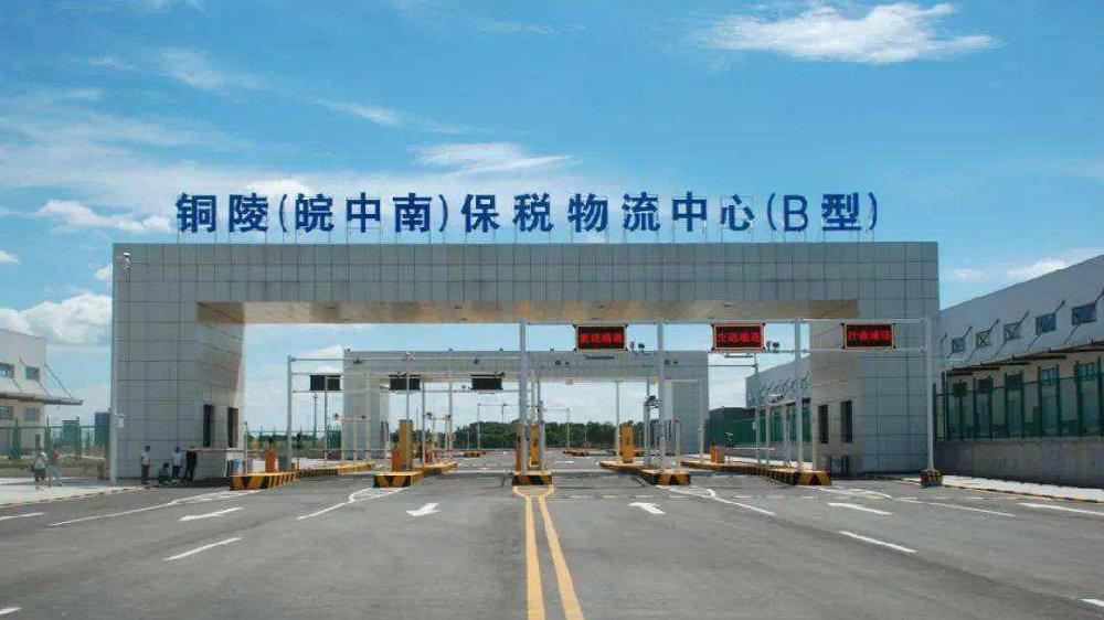 铜陵(皖中南)保税物流中心(B型)接受正式验收