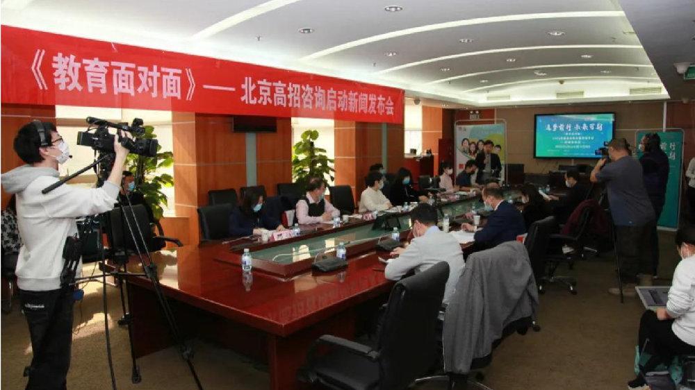 北京市教委、北京广播电视台2021北京高招直播咨询3月1日启动