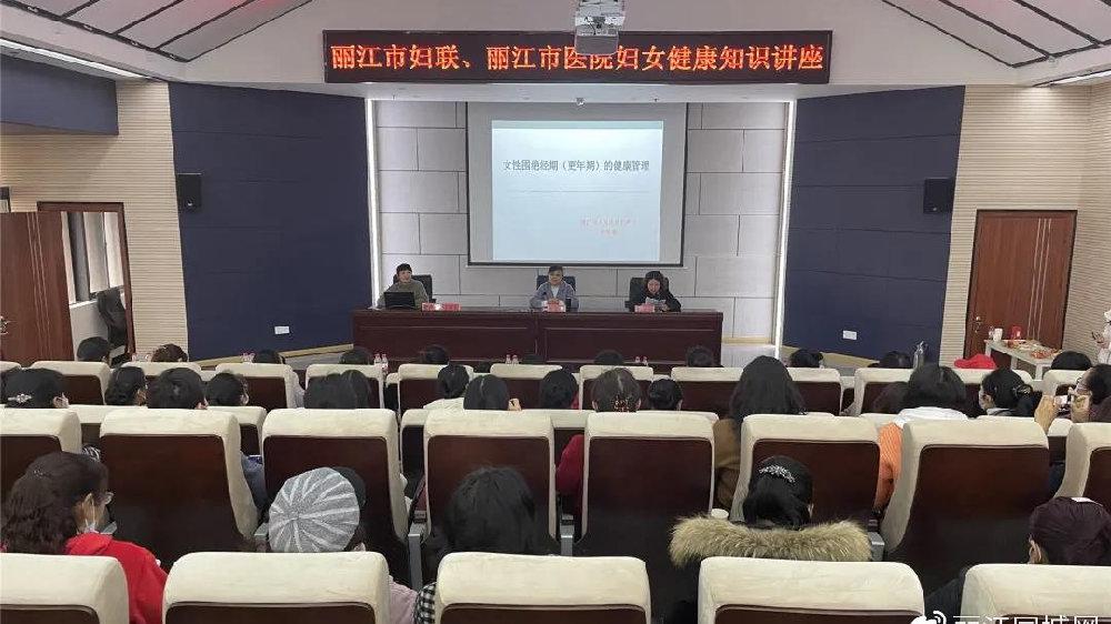 丽江市妇联开展妇女健康知识讲座