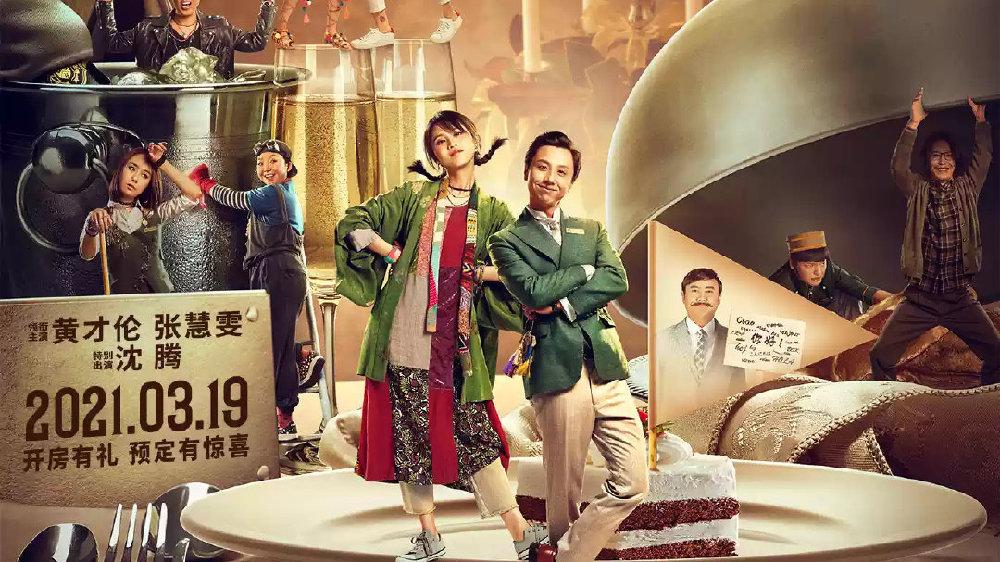 一周快评 | 张晋锋评《日不落酒店》:喜剧与奇幻元素巧妙融合