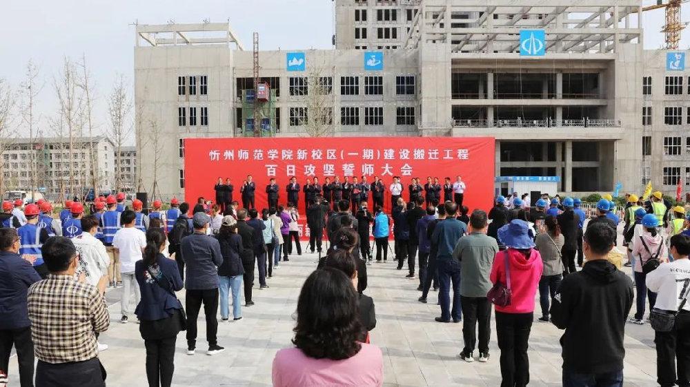 忻州师院新校区建设搬迁百日攻坚誓师大会暨植树活动举行