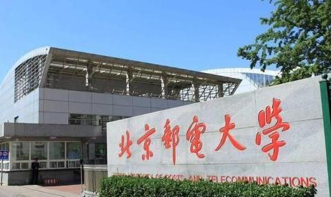 北方全国性大学,东北林业大学和北京邮电大学