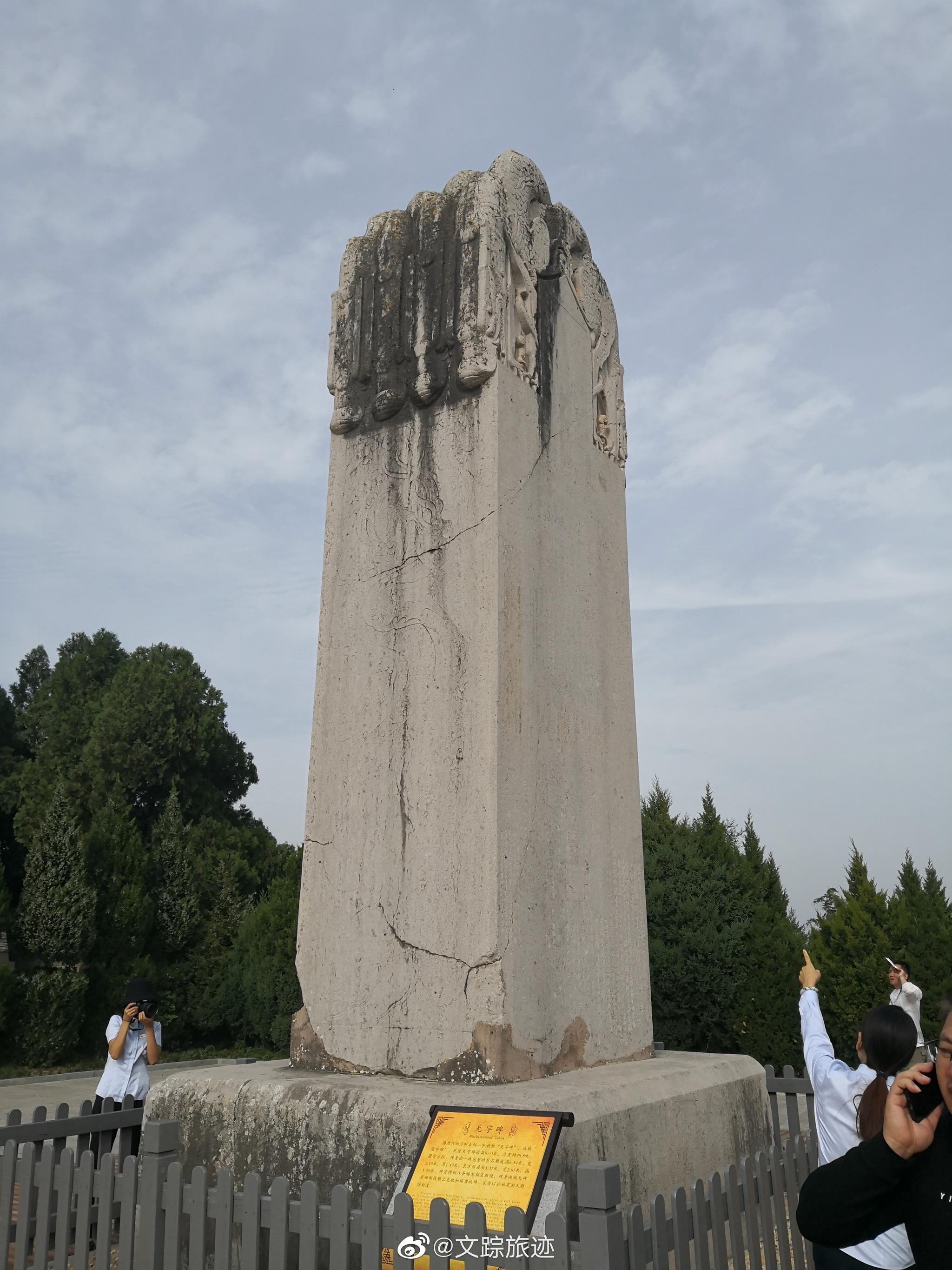 唐无字碑,高宗李治和武则天合葬陵乾陵所立。