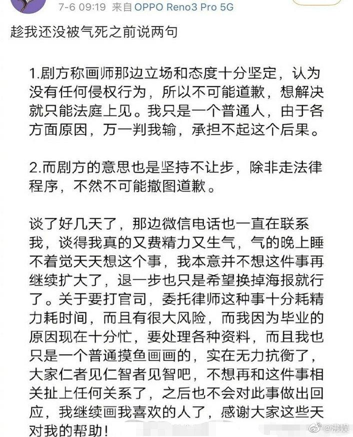 檀健次陈哲远主演的《杀破狼》剧组真是绝了!海报抄袭