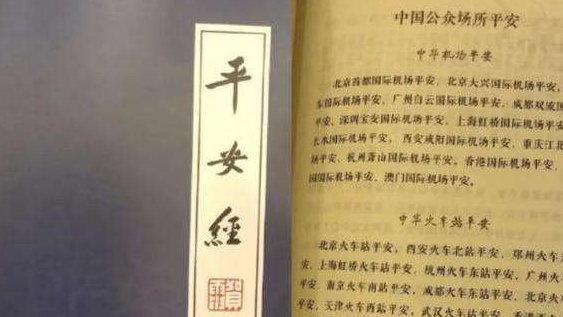 中纪委官网:如此平安太荒谬