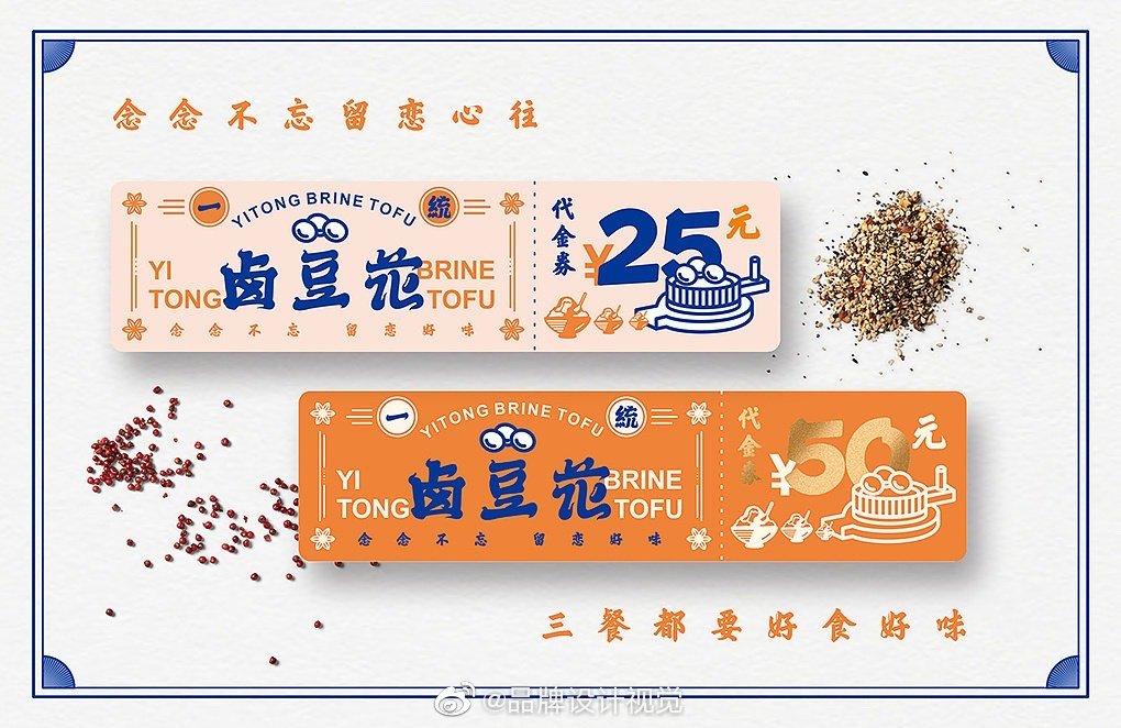 蜜蜂设计一统卤豆花logo设计及品牌VI设计作品