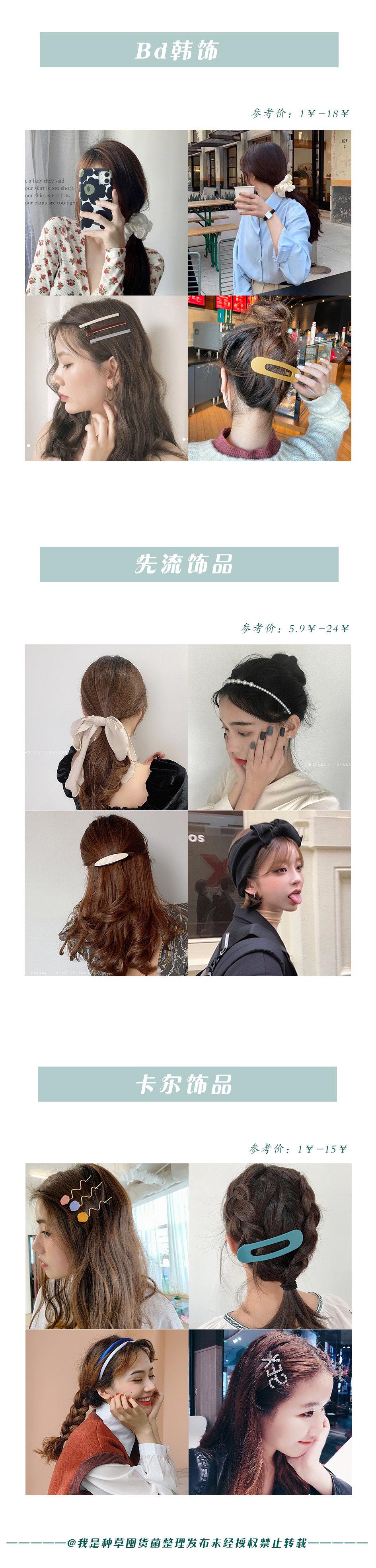 发饰分享 | 女孩的百变造型离不开各式各样的发带、发箍、发夹装扮