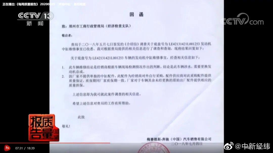"""奔驰4S店淘三无配件修车成""""潜规则"""""""