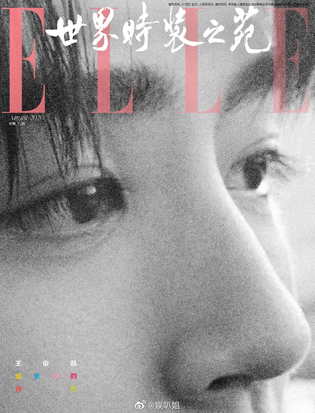 王俊凯《ELLE》八月刊封面预告发布,睫毛精本精了