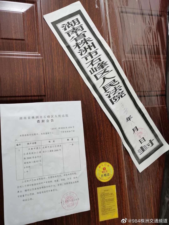 石峰法院查封外省5套房,价值达1500万元!