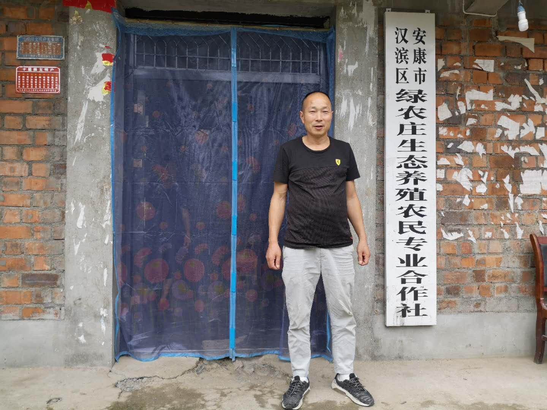 记安康市汉滨区绿农庄生态养殖农民专业合作社理事长张斌