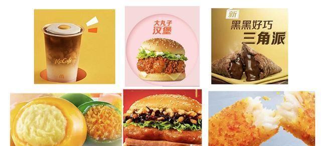 麦当劳肯德基新品:比的不是厨艺,是创意