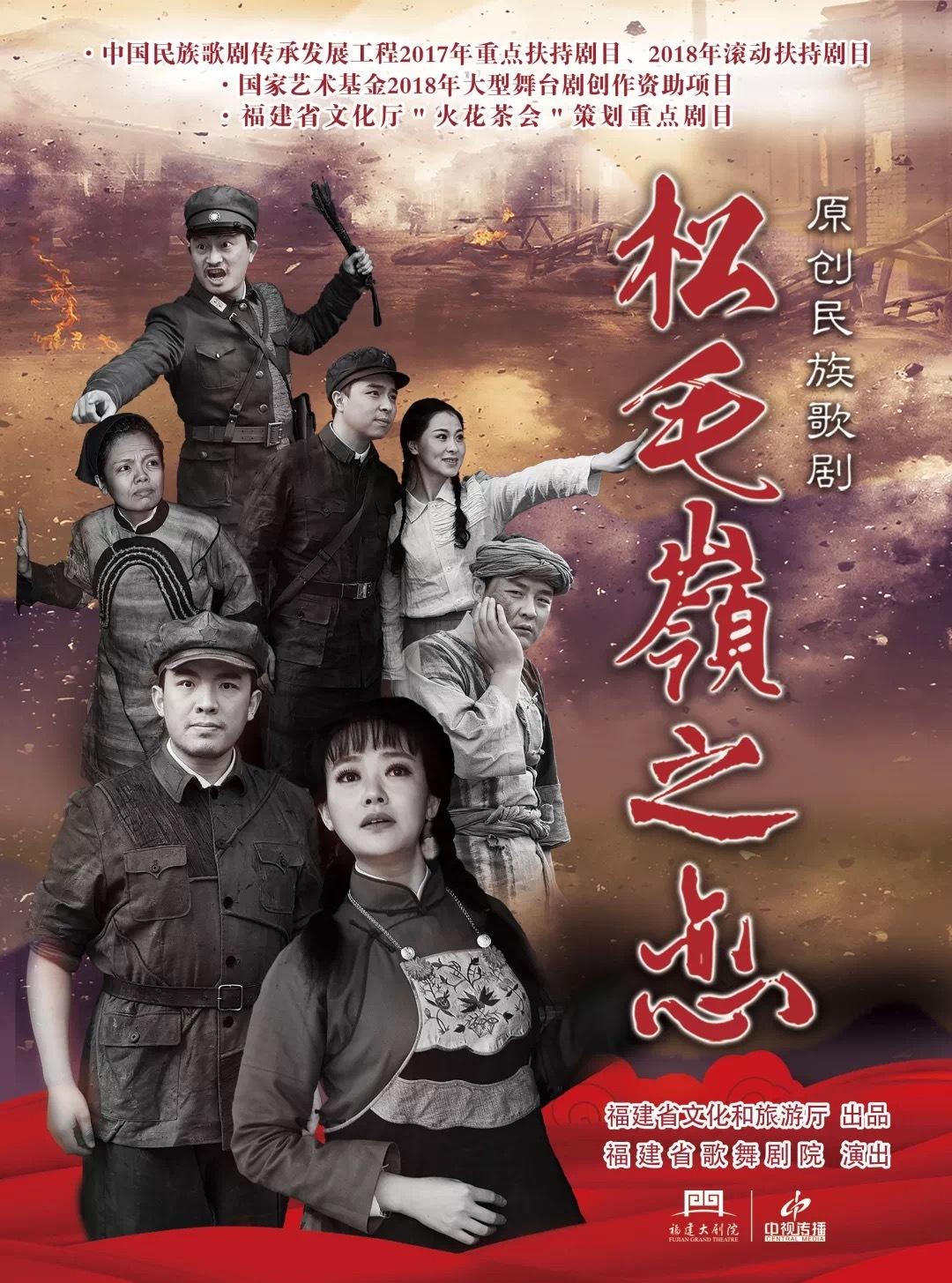 福建省歌舞剧院原创歌剧《松毛岭之恋》评论文章《用真情抒写历史》大