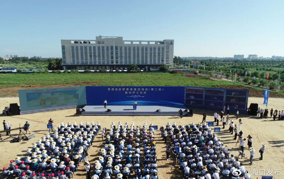 海口16个海南自由贸易港建设项目集中开工