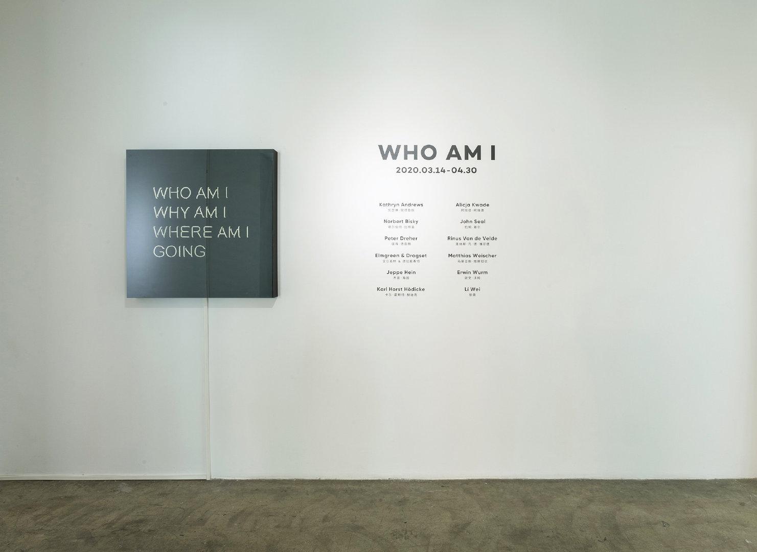 """艺术群展""""我是谁 Who am I"""" 北京798当代唐人艺术中心X柏林国王画"""
