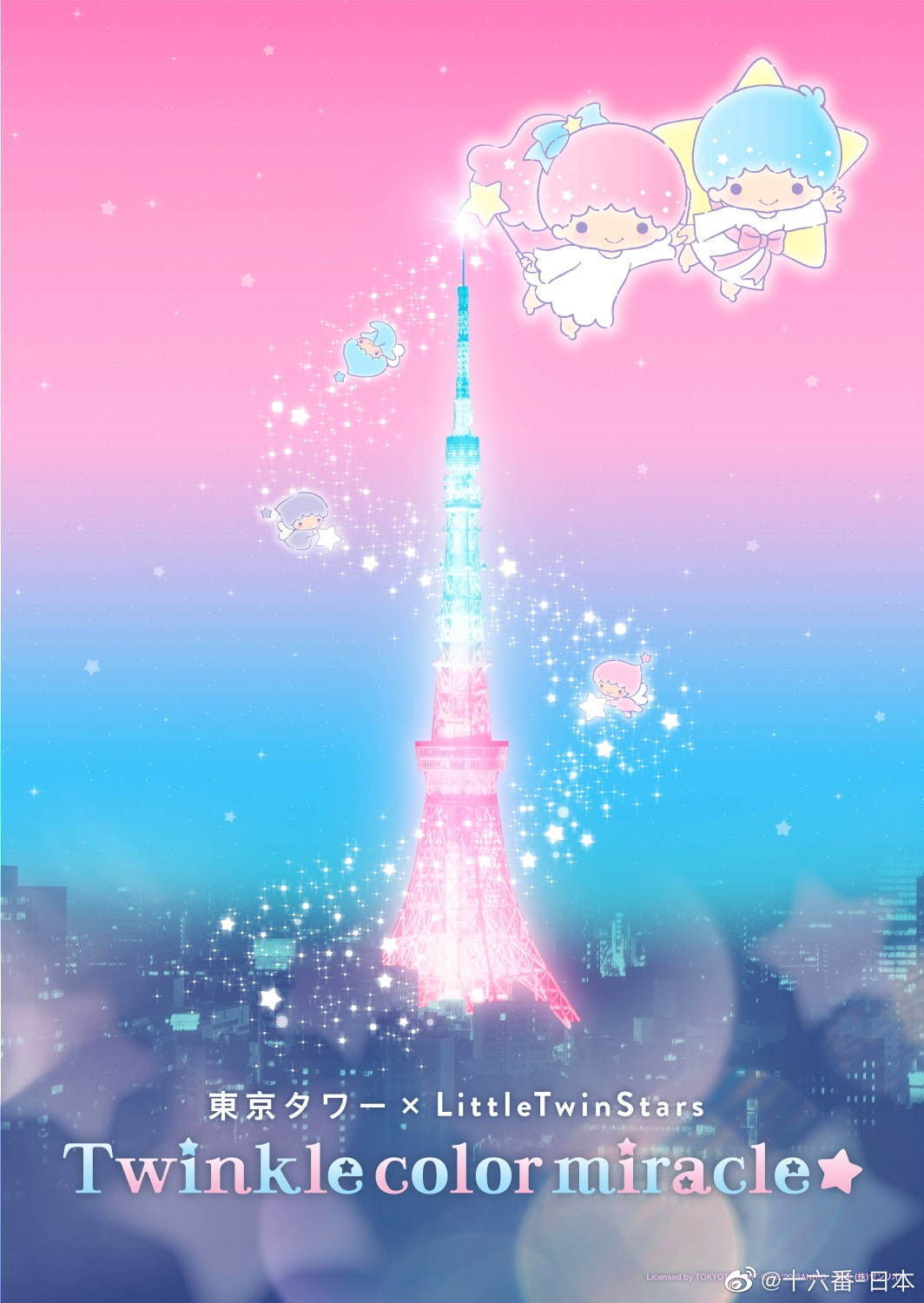 TOKYO TOWER CITY LIGHT FANTASIA~Twinkle color miracle☆~
