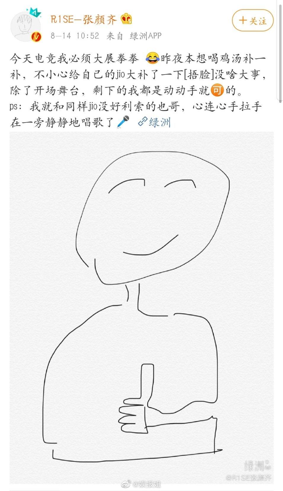 哈哈哈哈前有 后有 77和刘也成了jio伤兄弟,壶人这是集体水逆吗