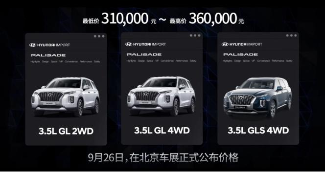 31万元起 进口现代大型SUV帕里斯帝开启预售
